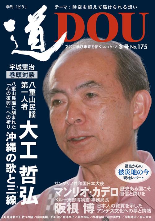 季刊「道」175号
