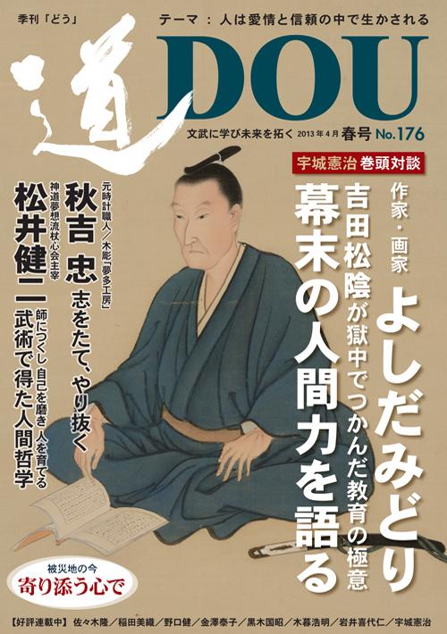 季刊「道」176号