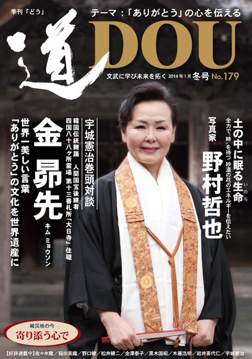 季刊「道」179号