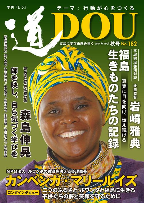 季刊 「道」 182号(2014秋)