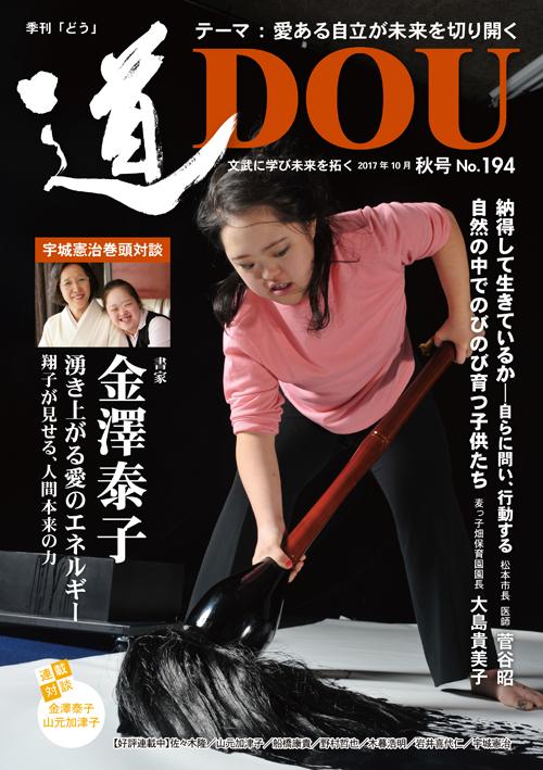 季刊『道』 194号