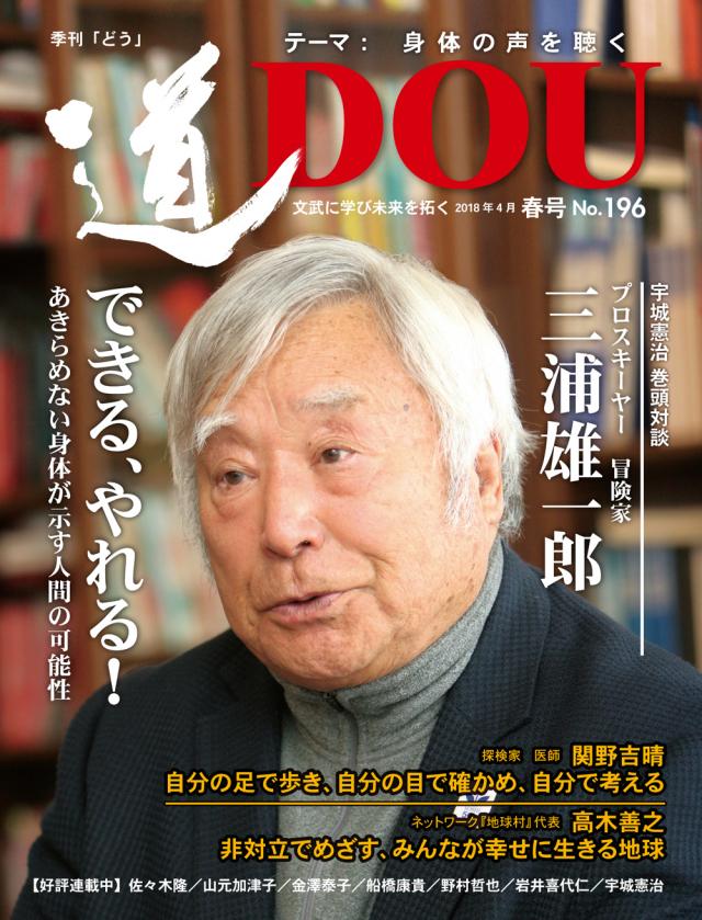 季刊『道』 196号