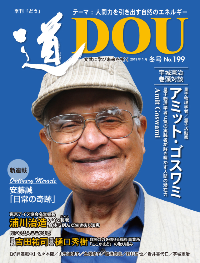 【予約】 季刊 「道」 199号(2019冬)