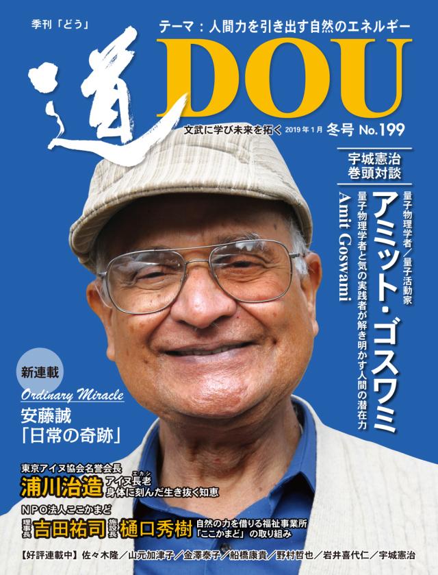 季刊 「道」 199号(2019冬)