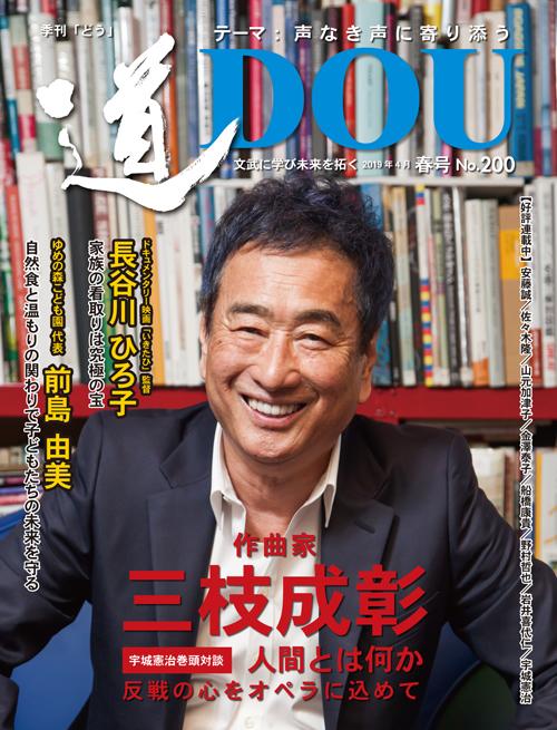 季刊 「道」 200号(2019春)