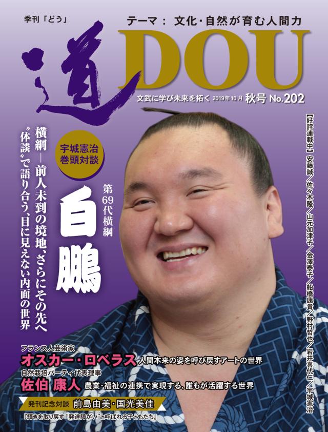 季刊 「道」 202号(2019秋)