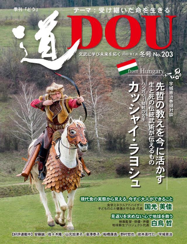 季刊 「道」 203号(2020冬)