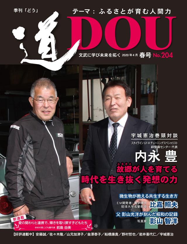 季刊 「道」 204号(2020春)