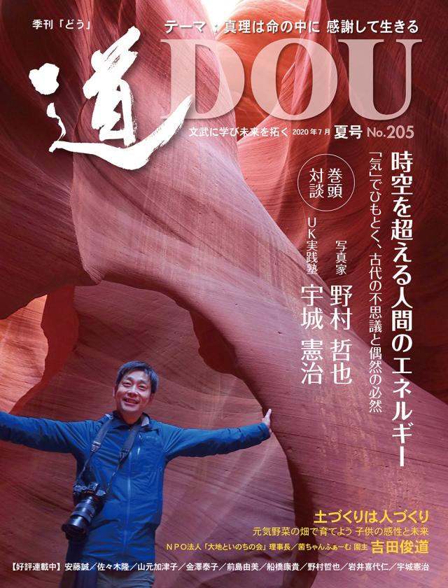 季刊 「道」 205号(2020夏)