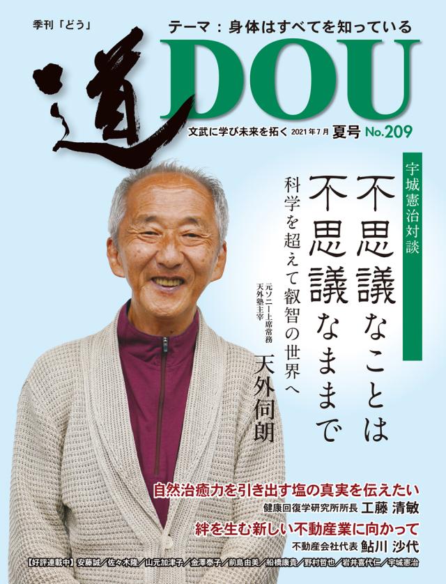 季刊 「道」 209号(2021夏)