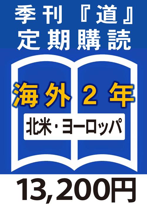 季刊 「道」 海外定期購読2年 北米 or ヨーロッパ