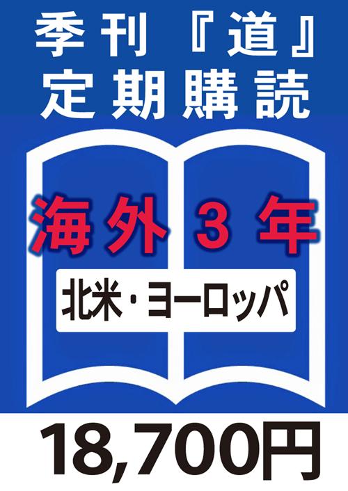 季刊 「道」 海外定期購読3年 北米 or ヨーロッパ