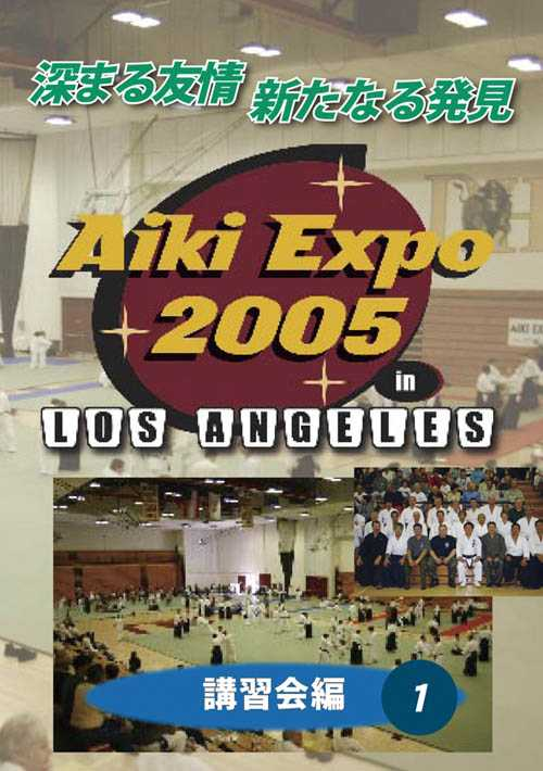 アイキエキスポ2005 ラスベガス 講習会編1