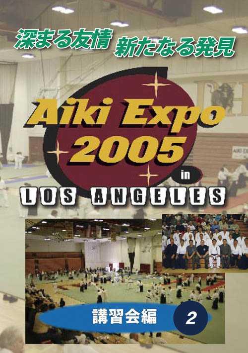 アイキエキスポ2005 ラスベガス 講習会編2