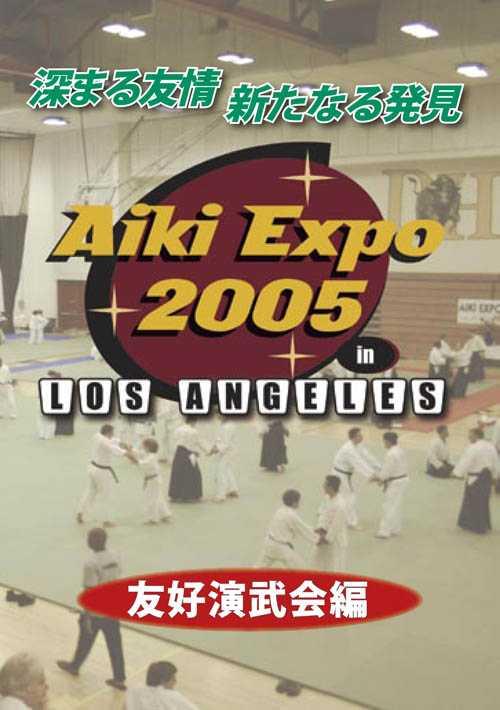 アイキエキスポ2005 ラスベガス 友好演武会編