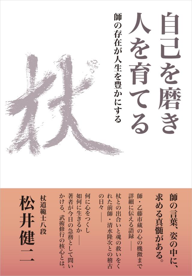松井健二著「自己を磨き 人を育てる」