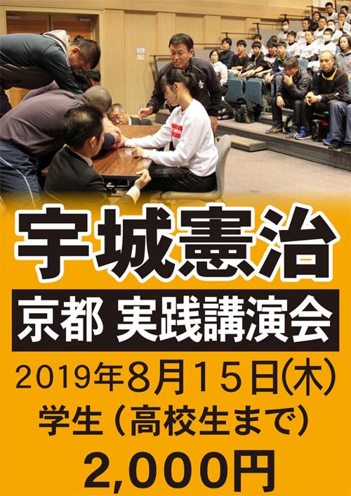 宇城憲治 〈京都〉実践講演会(2019年8月15日) 【学生】 申し込み