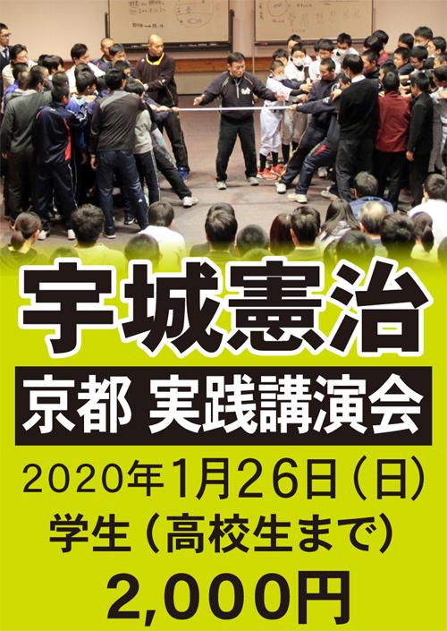 宇城憲治 〈京都〉実践講演会(2020年1月26日) 【学生】 申し込み