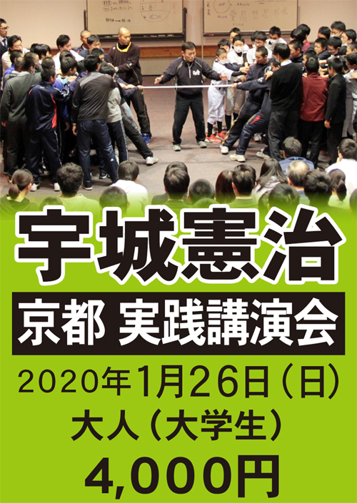 宇城憲治 〈京都〉実践講演会(2020年1月26日) 【大人】 申し込み