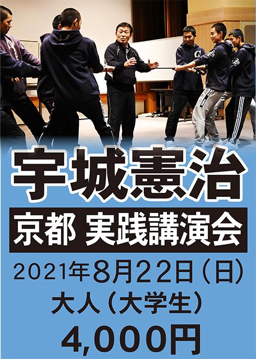 宇城憲治 〈京都〉実践講演会(2021年8月22日) 【大人】 申し込み