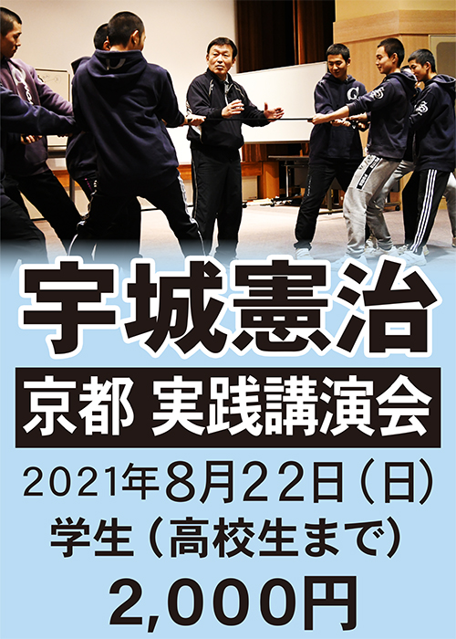 宇城憲治 〈京都〉実践講演会(2021年8月22日) 【学生】 申し込み
