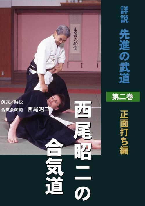西尾昭二の合気道 第二巻