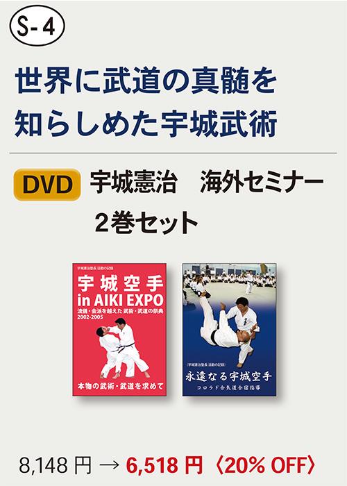 【S-4】 DVD 宇城憲治 海外セミナー2巻セット