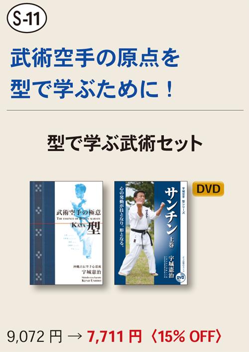 【S-11】 書籍 型で学ぶ武術セット