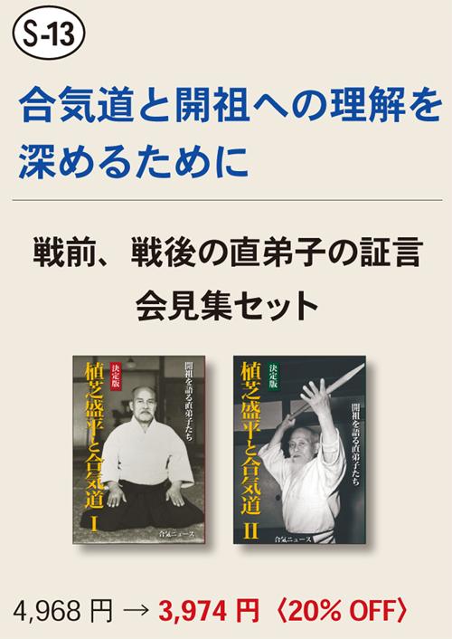 【S-13】 書籍 戦前・戦後の直弟子の証言 会見集セット