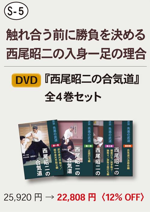 【S-5】 DVD『西尾昭二の合気道』 全4巻セット
