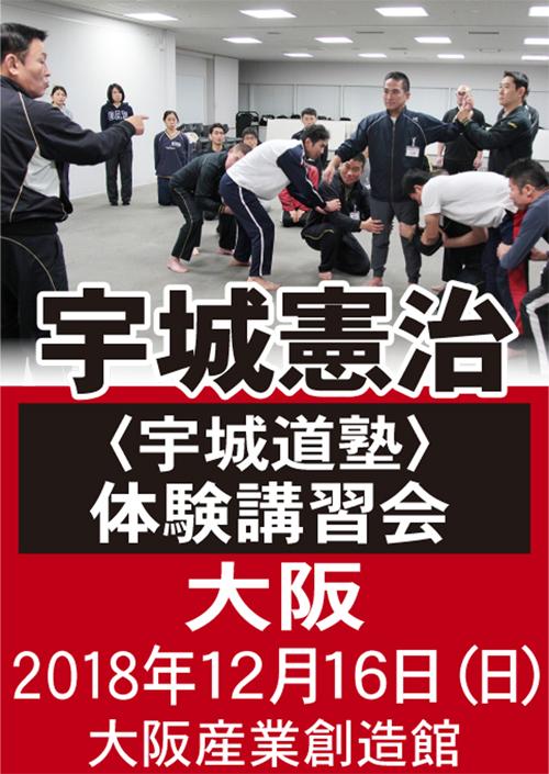 大阪体験講習会