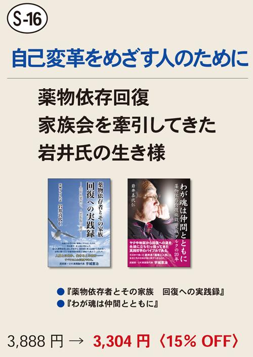【S-16】 茨城ダルク代表 岩井喜代仁氏の生き様セット