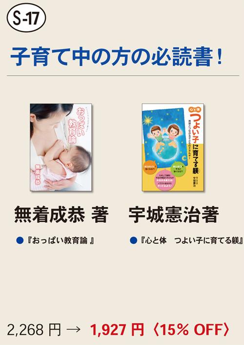 【S-17】 子育て中の必読書セット