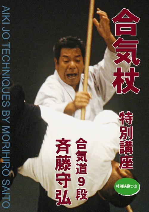 合気杖 斉藤守弘 DVD