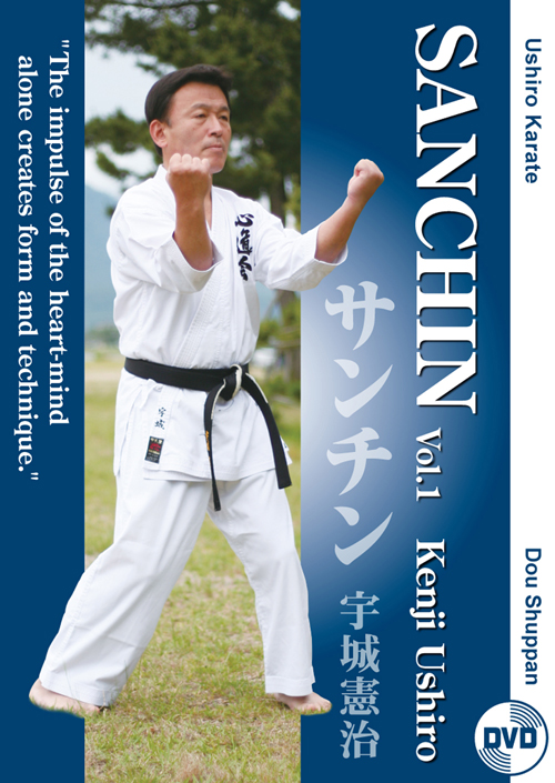 DVD  Ushiro Karate SANCHIN vol.1