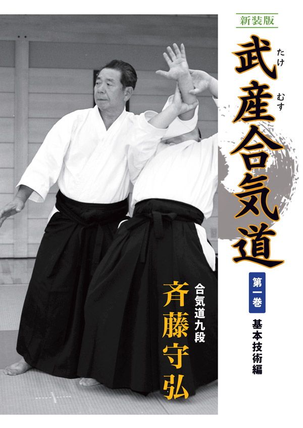 新装版 武産合気道 第1巻