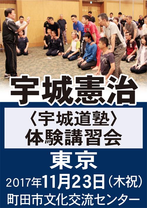 宇城憲治 体験講習会
