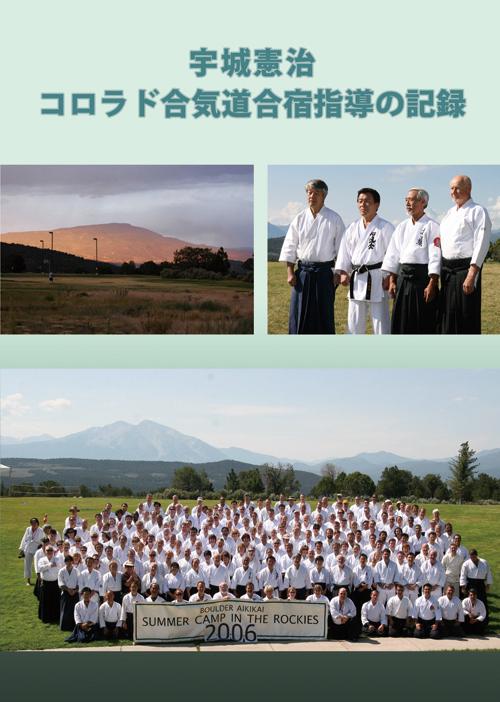 〈宇城道塾教材DVD〉 コロラド合気道合宿   指導の記録