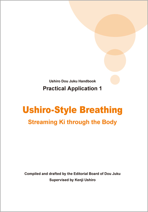 Ushiro-Style Breathing:  Streaming Ki through the Body