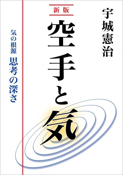 【予約 5月発売】 新版 空手と気 (宇城憲治 著)
