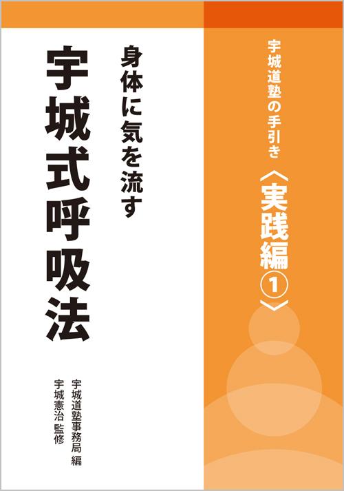 【予約 6月発売】 宇城道塾の手引書〈実践編1〉 身体に気を流す 宇城式呼吸法