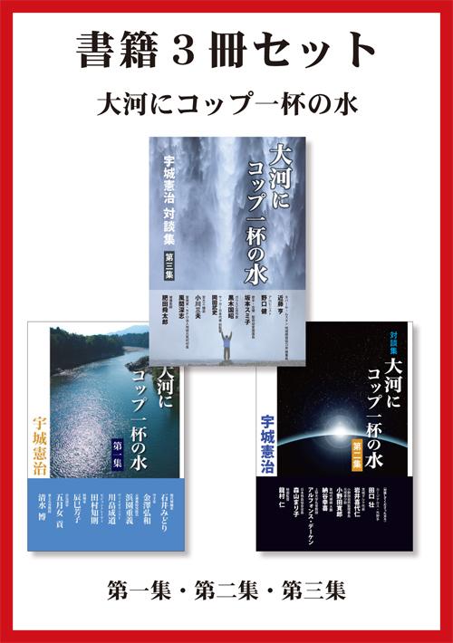 【ネット限定セット】 「大河にコップ一杯の水 第1集・第2集・第3集」