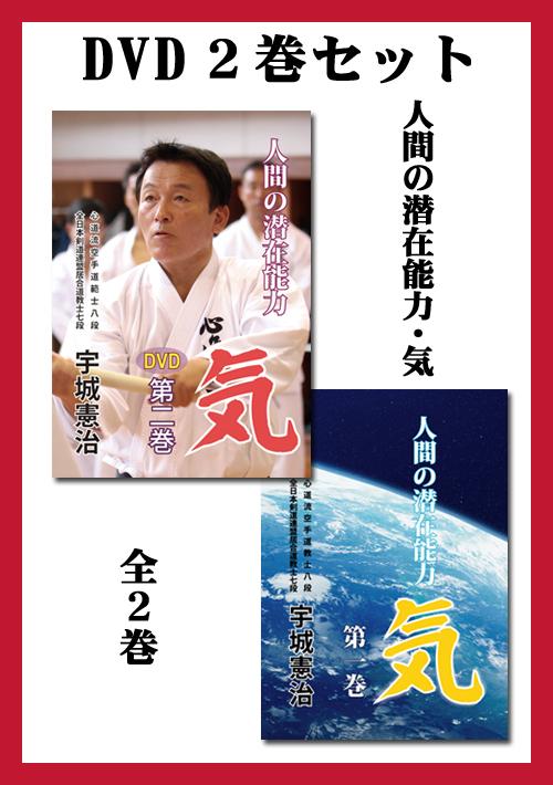 【ネット限定セット】 DVD「人間の潜在能力・気 全2巻」