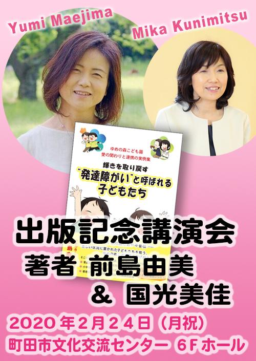 前島由美 出版記念講演会(2020年2月24日) 申し込み