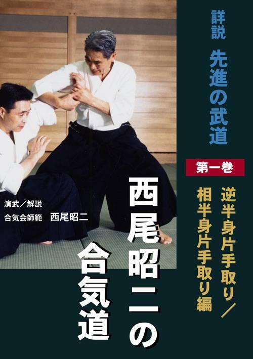 西尾昭二の合気道 第一巻