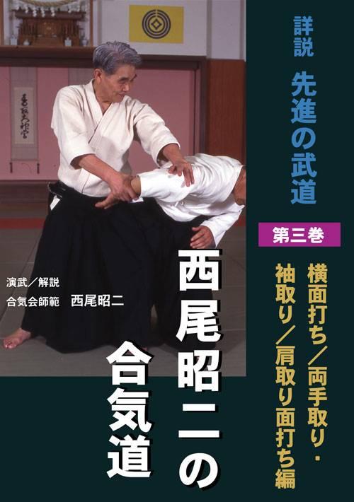 西尾昭二の合気道 第三巻