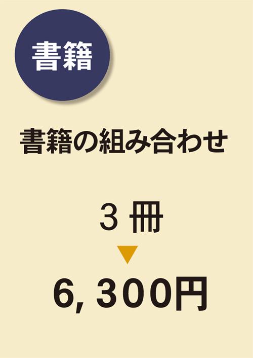 お好きな本 【3冊】 (6,300円)