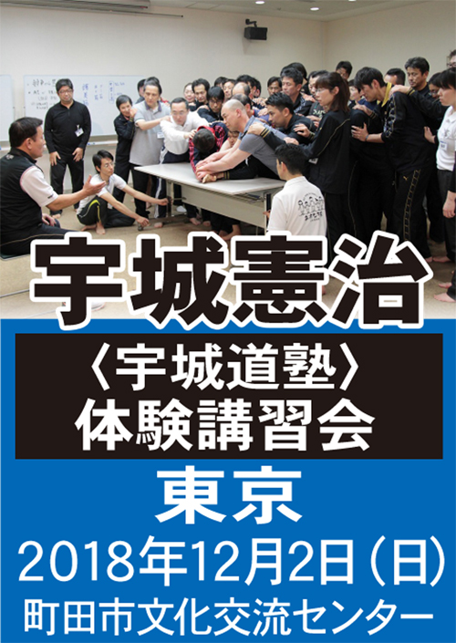 東京体験講習会