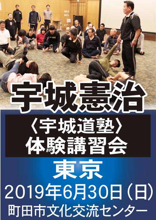 宇城憲治 〈東京〉 宇城道塾 体験講習会(2019年6月30日)申し込み