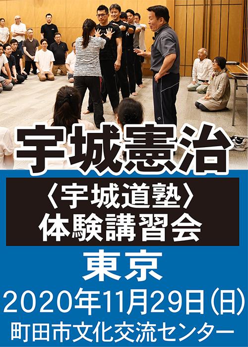 宇城憲治 〈東京〉 宇城道塾 体験講習会(2020年11月29日)申し込み